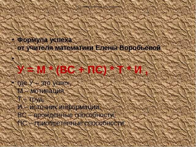 Формула успеха от учителя математики Елены Воробьевой У = М * (ВС + ПС) * Т...