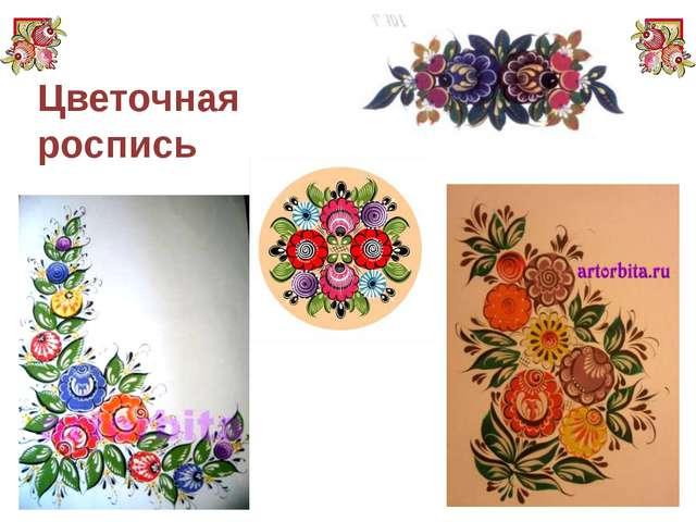 Цветочная роспись