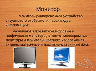 Монитор Монитор- универсальное устройство визуального отображения всех видов