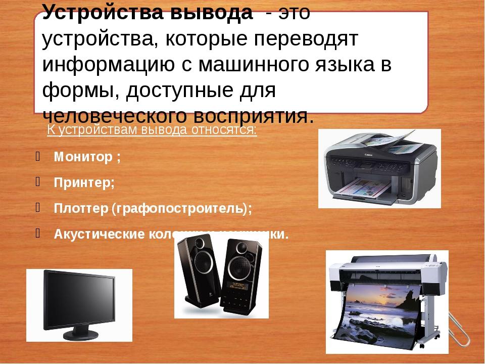 Устройства вывода - это устройства, которые переводят информацию с машинного...
