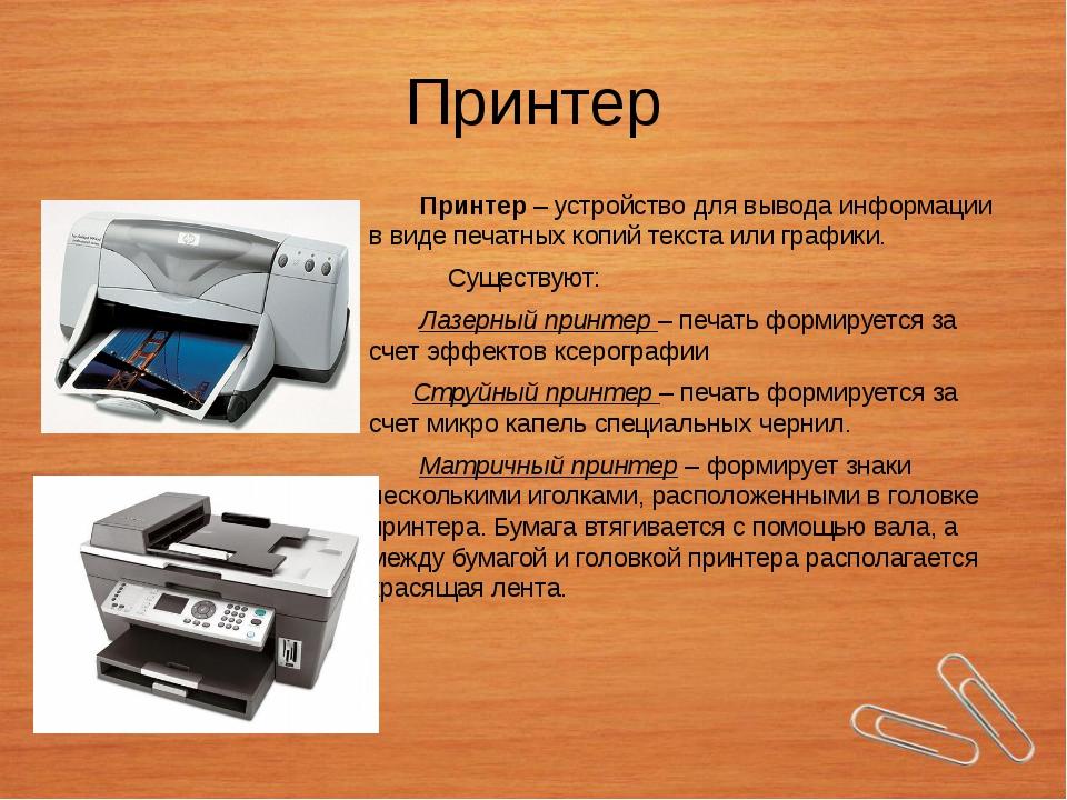 Принтер Принтер – устройство для вывода информации в виде печатных копий текс...