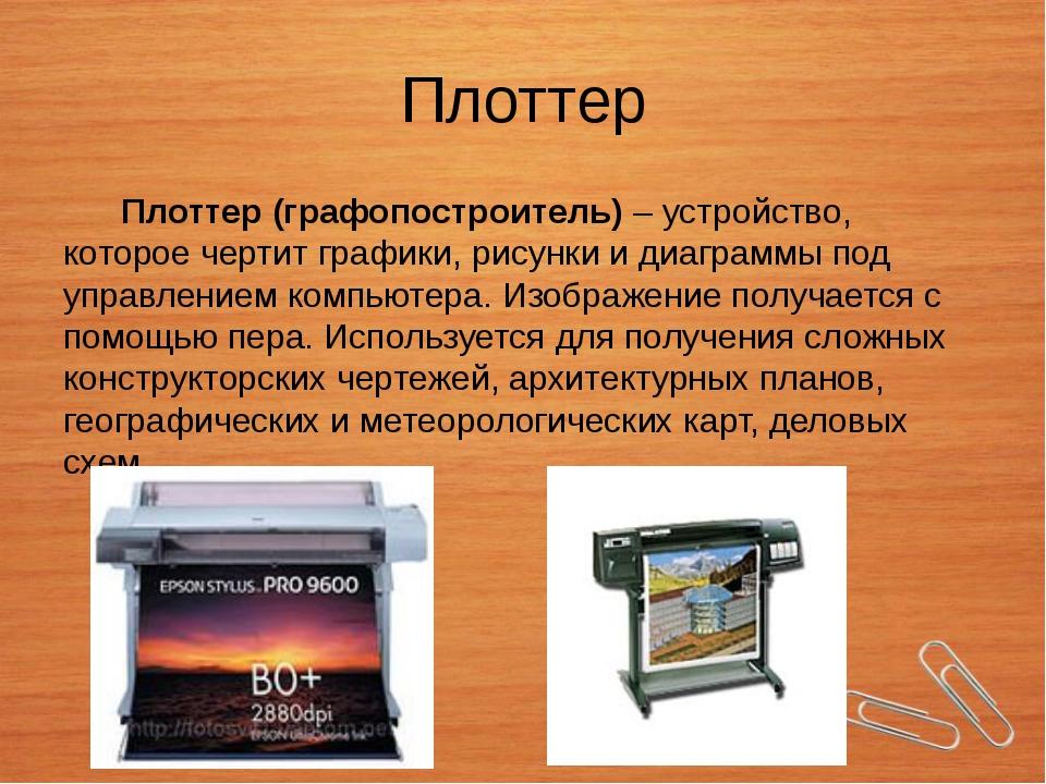 Плоттер Плоттер (графопостроитель) – устройство, которое чертит графики, рису...