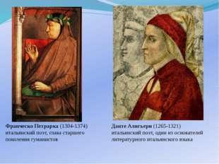 Данте Алигьери (1265-1321) итальянский поэт, один из основателей литературног