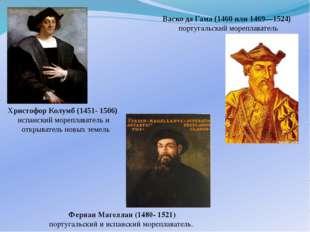 Христофор Колумб (1451- 1506) испанский мореплаватель и открыватель новых зем