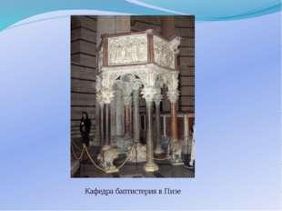 Кафедра баптистерия в Пизе