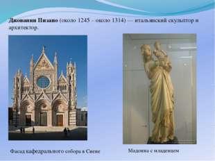 Джованни Пизано (около 1245 – около 1314) — итальянский скульптор и архитекто