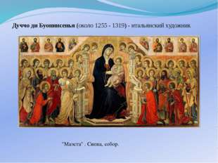 """Дуччо ди Буонинсенья (около 1255 - 1319) - итальянский художник """"Маэста"""" . Си"""