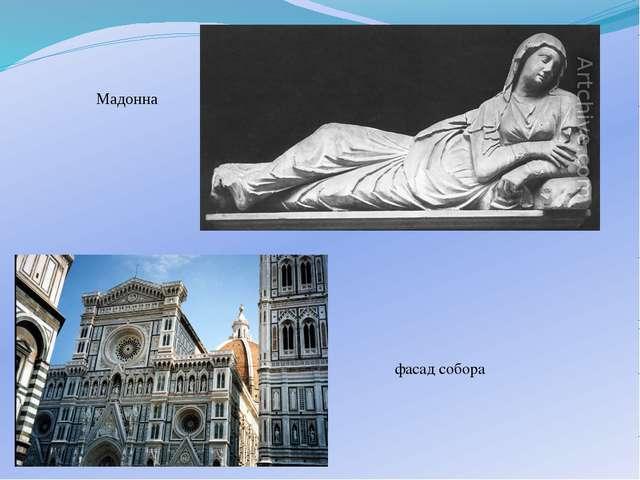 Мадонна фасад собора