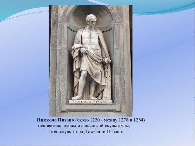 Никколо Пизано (около 1220 - между 1278 и 1284) основатель школы итальянской...