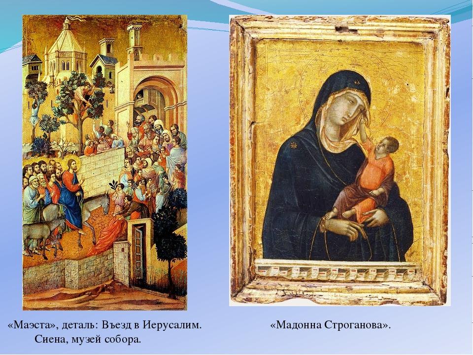 «Маэста», деталь: Въезд в Иерусалим. Сиена, музей собора. «Мадонна Строганов...