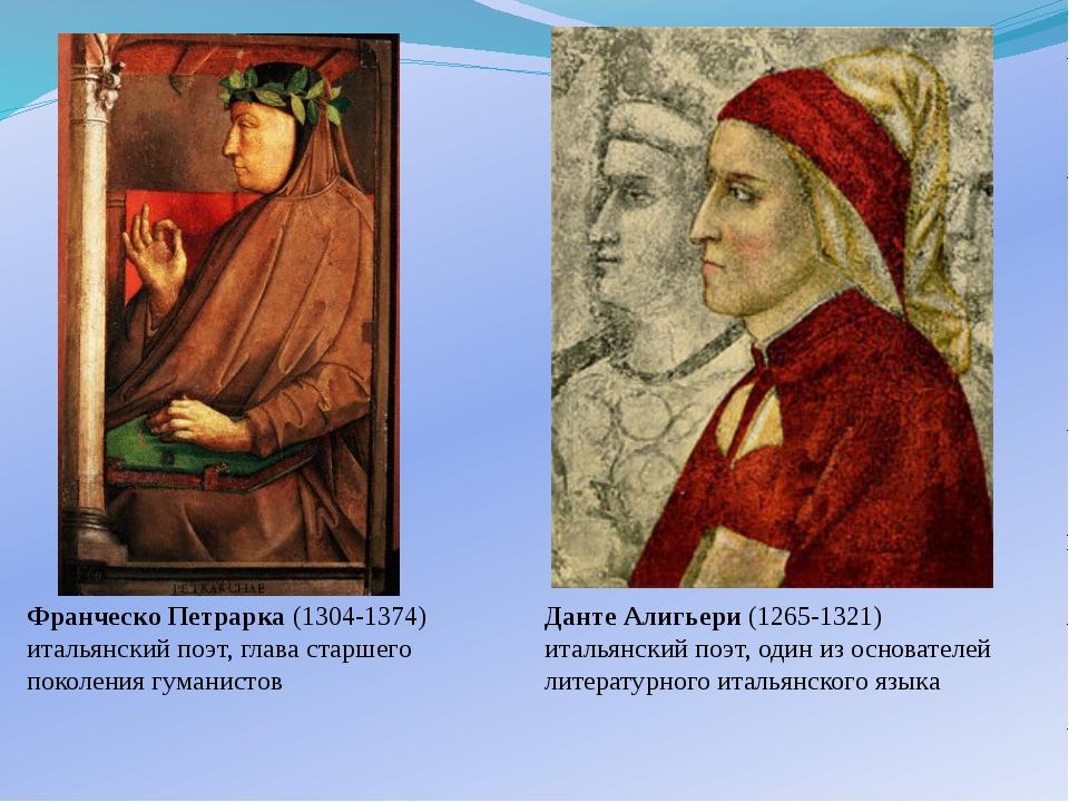 Данте Алигьери (1265-1321) итальянский поэт, один из основателей литературног...