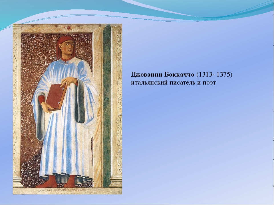 Джованни Боккаччо (1313- 1375) итальянский писатель и поэт