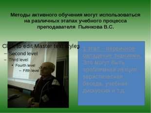 Методы активного обучения могут использоваться на различных этапах учебного