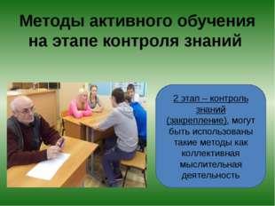 Методы активного обучения на этапе контроля знаний 2 этап – контроль знаний (