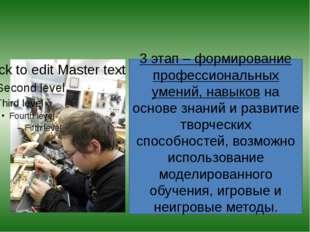 3 этап – формирование профессиональных умений, навыков на основе знаний и ра