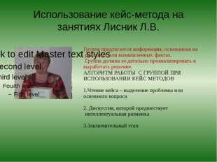 Использование кейс-метода на занятиях Лисник Л.В. Группе предлагается информа