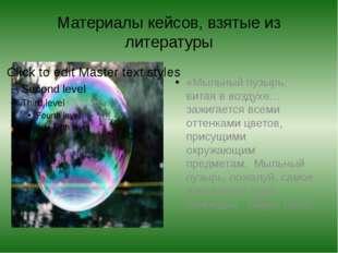 Материалы кейсов, взятые из литературы «Мыльный пузырь, витая в воздухе…зажиг