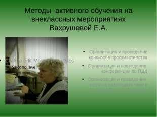 Методы активного обучения на внеклассных мероприятиях Вахрушевой Е.А. Организ