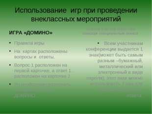 Использование игр при проведении внеклассных мероприятий ИГРА «ДОМИНО» Правил