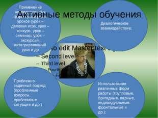 Применение нетрадиционных форм проведения уроков (урок – деловая игра, урок