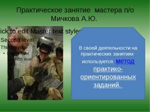 Практическое занятие мастера п/о Мичкова А.Ю. В своей деятельности на практич