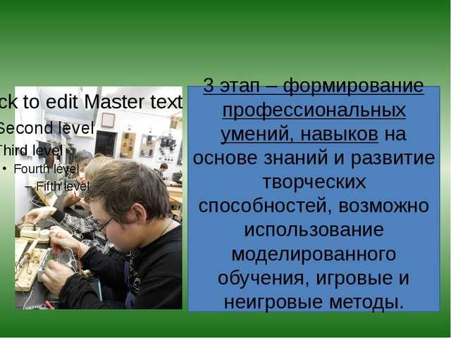 3 этап – формирование профессиональных умений, навыков на основе знаний и ра...
