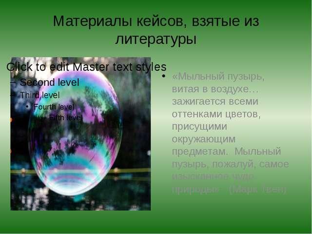 Материалы кейсов, взятые из литературы «Мыльный пузырь, витая в воздухе…зажиг...