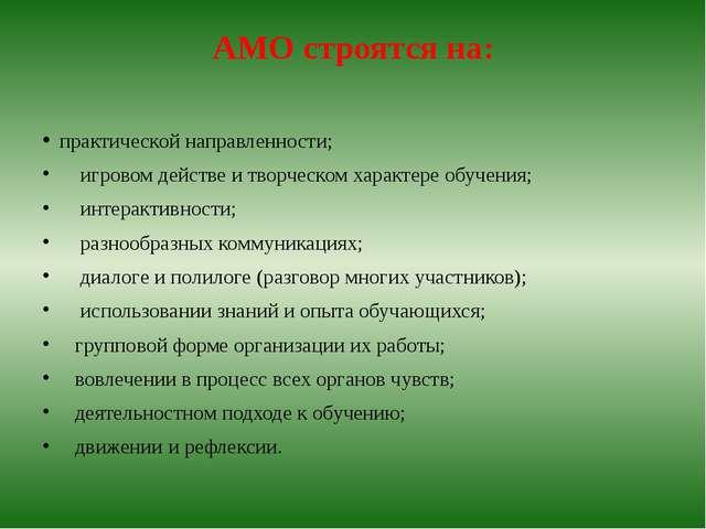 АМО строятся на: практической направленности; игровом действе и творческом ха...