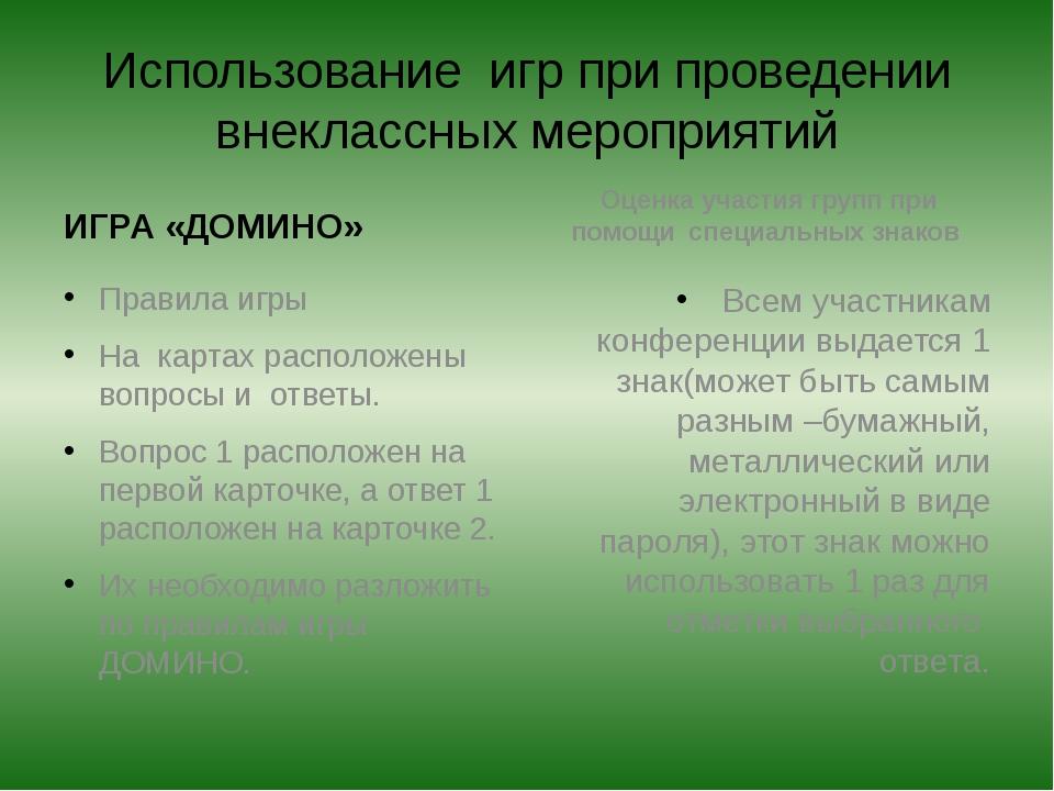 Использование игр при проведении внеклассных мероприятий ИГРА «ДОМИНО» Правил...