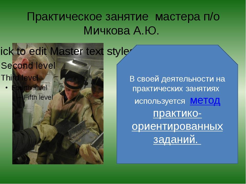 Практическое занятие мастера п/о Мичкова А.Ю. В своей деятельности на практич...