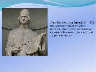 Леон Баттиста Альберти (1404-1472) итальянский ученый, гуманист, писатель, од