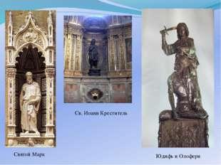 Святой Марк Св. Иоанн Креститель Юдифь и Олоферн