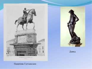 Давид Памятник Гаттамелате