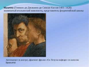 Мазаччо (Томмазо ди Джованни ди Симоне Кассаи 1401- 1428) знаменитый итальянс