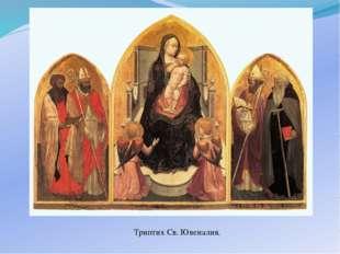 Триптих Св. Ювеналия.