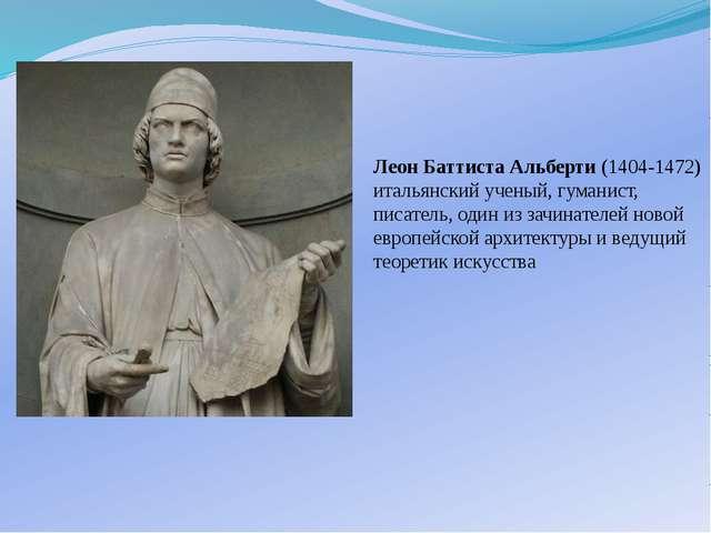 Леон Баттиста Альберти (1404-1472) итальянский ученый, гуманист, писатель, од...
