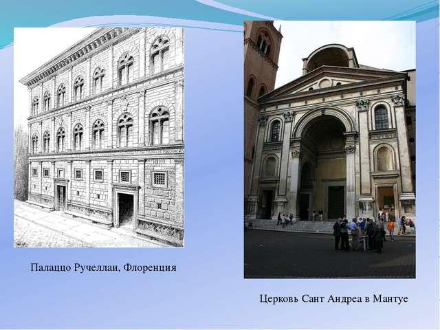 Палаццо Ручеллаи, Флоренция Церковь Сант Андреа в Мантуе
