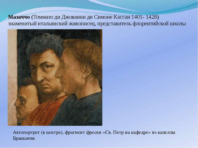Мазаччо (Томмазо ди Джованни ди Симоне Кассаи 1401- 1428) знаменитый итальянс...