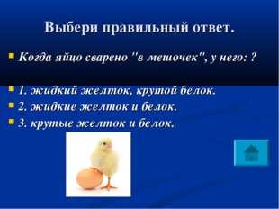 """Выбери правильный ответ. Когда яйцо сварено """"в мешочек"""", у него: ? 1. жидкий"""