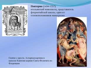 Понтормо (1494-1557) итальянский живописец, представитель флорентийской школы