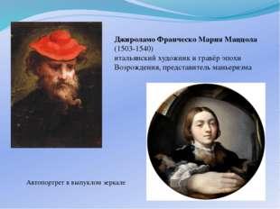 Джироламо Франческо Мария Маццола (1503-1540) итальянский художник и гравёр э