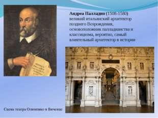 Андреа Палладио (1508-1580) великий итальянский архитектор позднего Возрожден