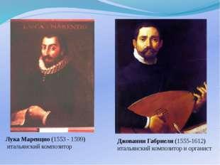 Лука Маренцио (1553 - 1599) итальянский композитор Джованни Габриели (1555-16