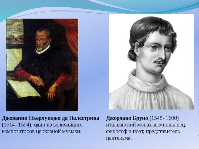 Джованни Пьерлуиджи да Палестрина (1514- 1594), один из величайших композитор...