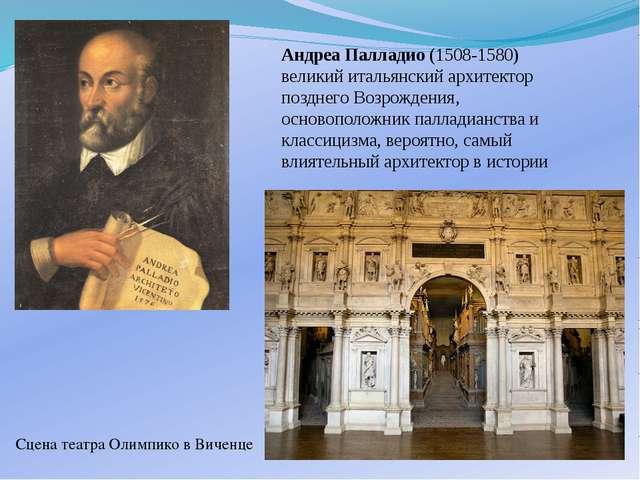 Андреа Палладио (1508-1580) великий итальянский архитектор позднего Возрожден...