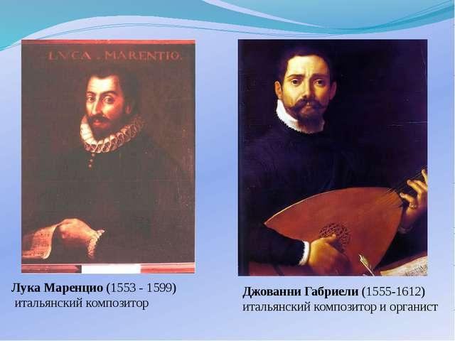 Лука Маренцио (1553 - 1599) итальянский композитор Джованни Габриели (1555-16...