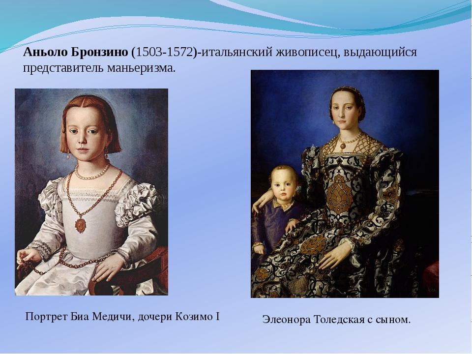 Аньоло Бронзино (1503-1572)-итальянский живописец, выдающийся представитель м...