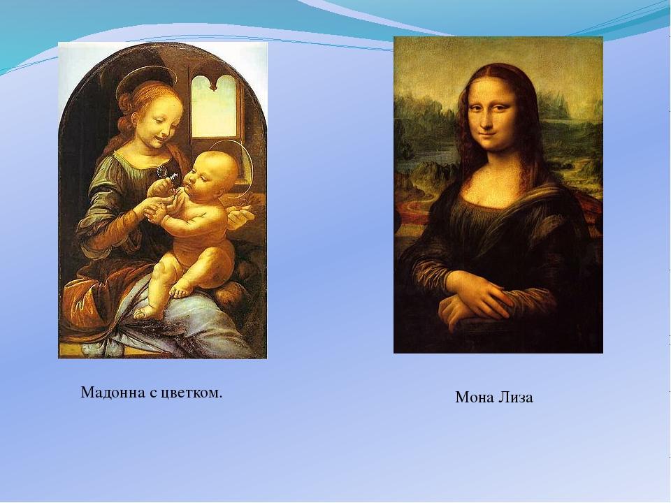 Мадонна с цветком. Мона Лиза