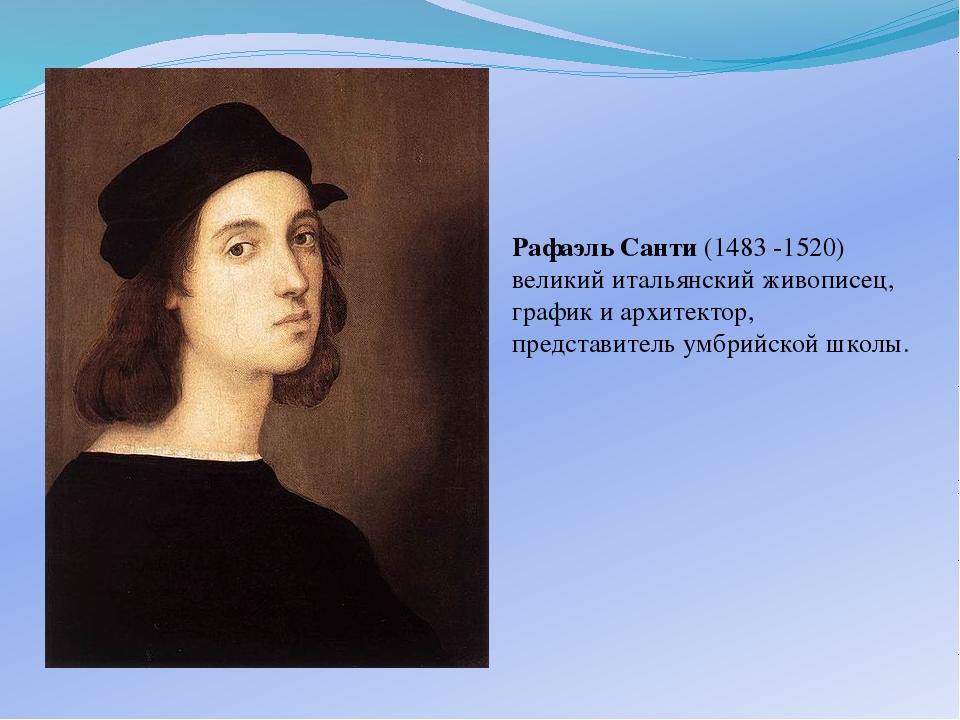 Рафаэль Санти (1483 -1520) великий итальянский живописец, график и архитектор...