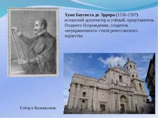 Хуан Баутиста де Эррера (1530-1597) испанский архитектор и учёный, представит